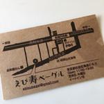 えび寿ベーグル -