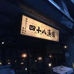 Yompachigyojou - 四十八漁場店舗前