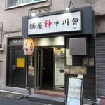 麺屋神 中川會 - 外観