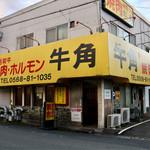 焼肉牛角 - JR春日井駅から徒歩15分、国道19号線沿いです
