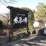 水軍の郷 - 外観(入口)