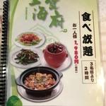 上海食府 - 1980円コース