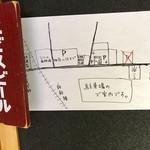炭こう - 駐車場案内【その他】