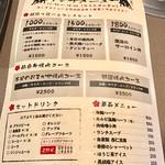 炭こう - ランチメニュー【メニュー】