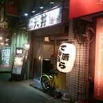 てんほう - 2016.12.10開店