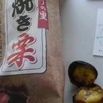 くりの里 - 料理写真: