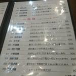 上海キッチン - 麺メニュー