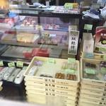冨久屋菓子舗 -