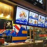 牧原鮮魚店 - 外観