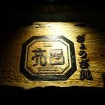 ぎょうざ処 高辻 亮昌 - (2016/12月)看板
