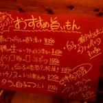 イタリアン酒場 テンパール - おすすめ看板