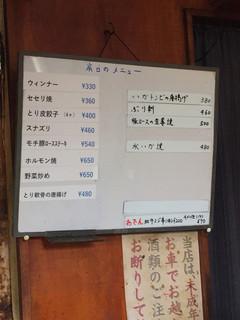 大蔵屋 - 居酒屋メニュー