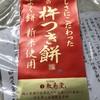 敷島堂 赤磐店