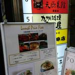天厨菜館 銀座店 -