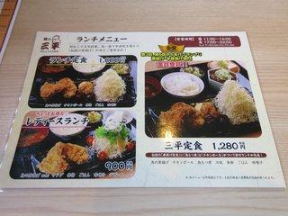 鶏の三平 - ランチメニュー2017.01.30