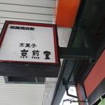 京煎堂 - 看板
