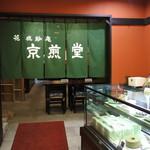 京煎堂 - 店内の様子