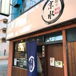 麺や 京水 - 外観#1