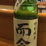 とゝや 魚新 - 而今(じこん)純米酒
