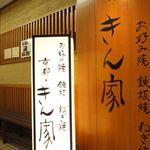 京都きん家 - 外観写真