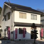 古田秋栄堂 - 2017年1月28日。訪問