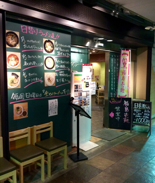 福島壱麺 - 店舗外観。
