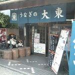 Unaginodaitou - 入り口付近