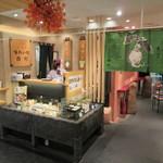 京漬物味わい処 西利 - 「JR京都駅」B1Fの専門店街「おみやげ小路 京小町」の一画に有ります♪