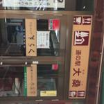 61967830 - 道の駅 大桑