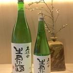 「久保田 生原酒」