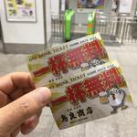 鳥良商店 - 八王子店で貰った無料券