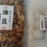 ハトマメ屋 - 油豆&おこめ大福