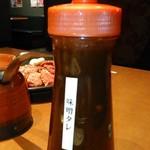 米沢亭 - [料理] 新商品の味噌ダレ