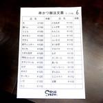 SACHI - メニュー(兼注文票)