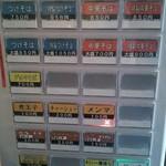 麺食堂 88 - 券売機