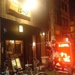 はっぴ - 店舗
