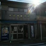 常盤木 - こんな感じのお店が岩亀横丁にはまだ残っています