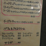 やまむろ - メニュー③ (2016.12)