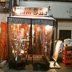 お米のじゅーす 最 - お店 外観