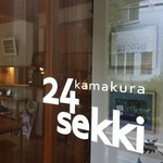 カマクラ 24セッキ -