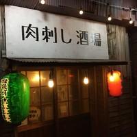 肉刺し酒場 和亭 - 昭和レトロな外観!