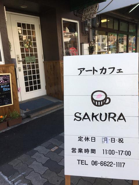 「アートカフェSAKURA」の画像検索結果