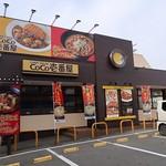 61979725 - カレーらーめん 麺屋 ここいち 東大阪中野店