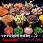 旧ネパール王国宮廷料理&クンビラ創作ネパール料理
