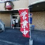 61982283 - 【2017.1.31(火)】店舗の外観