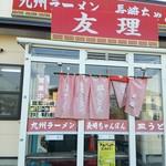61987231 - お店外観です。外観も内観も、「街の中華料理屋さん」の趣です。店員さんは皆様「ハツラツ」とした感じで活気のよいお店だと思います。