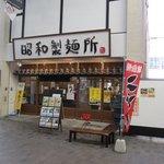 昭和亭食堂 - 久留米一番街の中にあるうどん屋さんですお昼にお好み焼き食べたんですがもう少し入りそうだったから後輩と二人でお伺いしました。