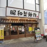 昭和亭食堂 - 久留米市が市民サービスの施設を何店か出して衰退を止めようと努力してるのは理解できますが何せ町並みが寂しすぎる様な気がします。