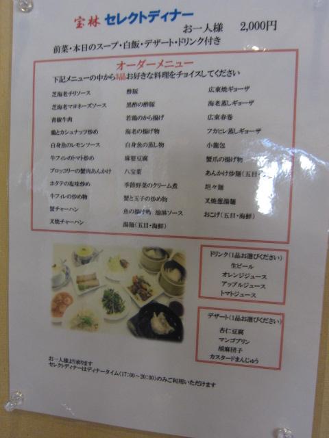 中国名菜宝林
