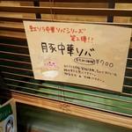 UMAMI SOUP Noodles 虹ソラ - 豚中華ソバの説明書き(2017年1月30日)
